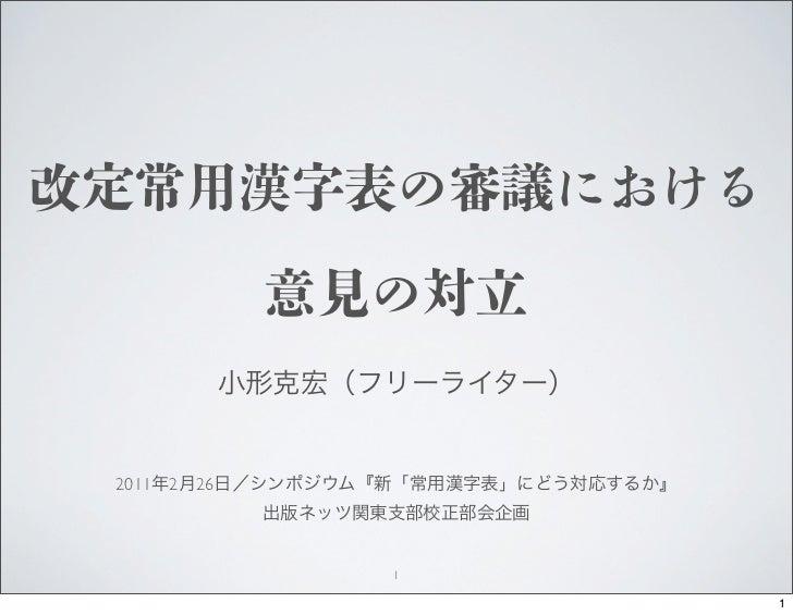 改定常用漢字表の審議における意見の対立
