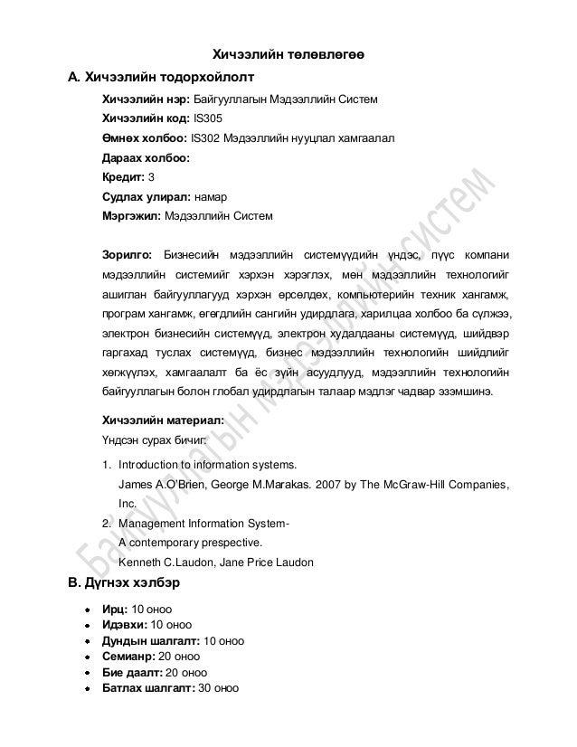 Ois хичээлийн төлөвлөгөө 2013 2014