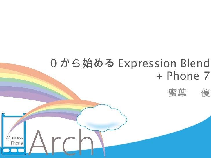 0 から始める Expression Blend + Phone 7 <ul><li>蜜葉  優 </li></ul>