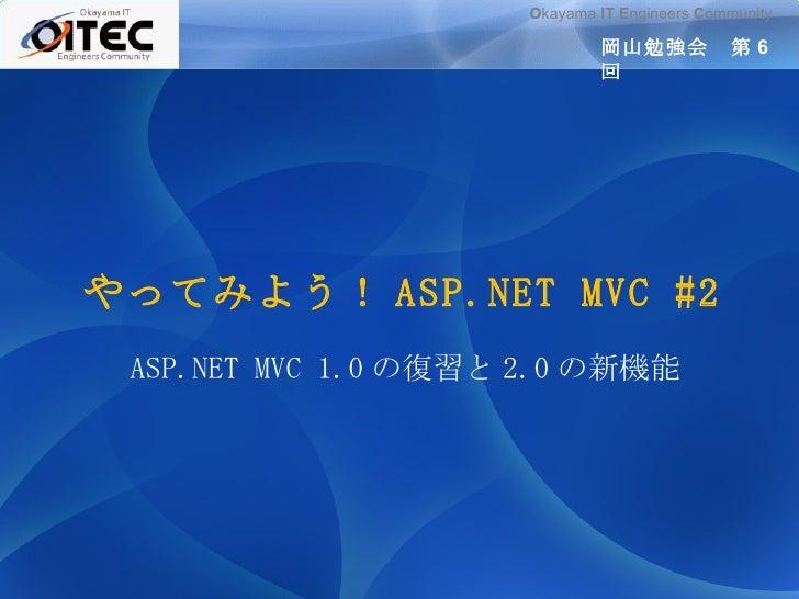 やってみよう! ASP.NET MVC #2 ASP.NET MVC 1.0 の復習と 2.0 の新機能