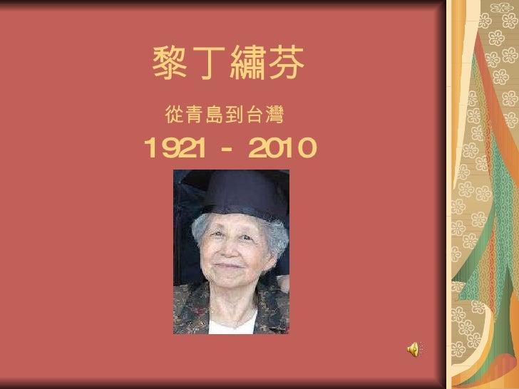 黎丁繡芬   從青島到台灣  1921 - 2010