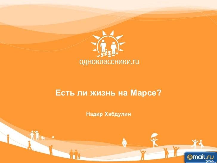 Odnoklassniki groups
