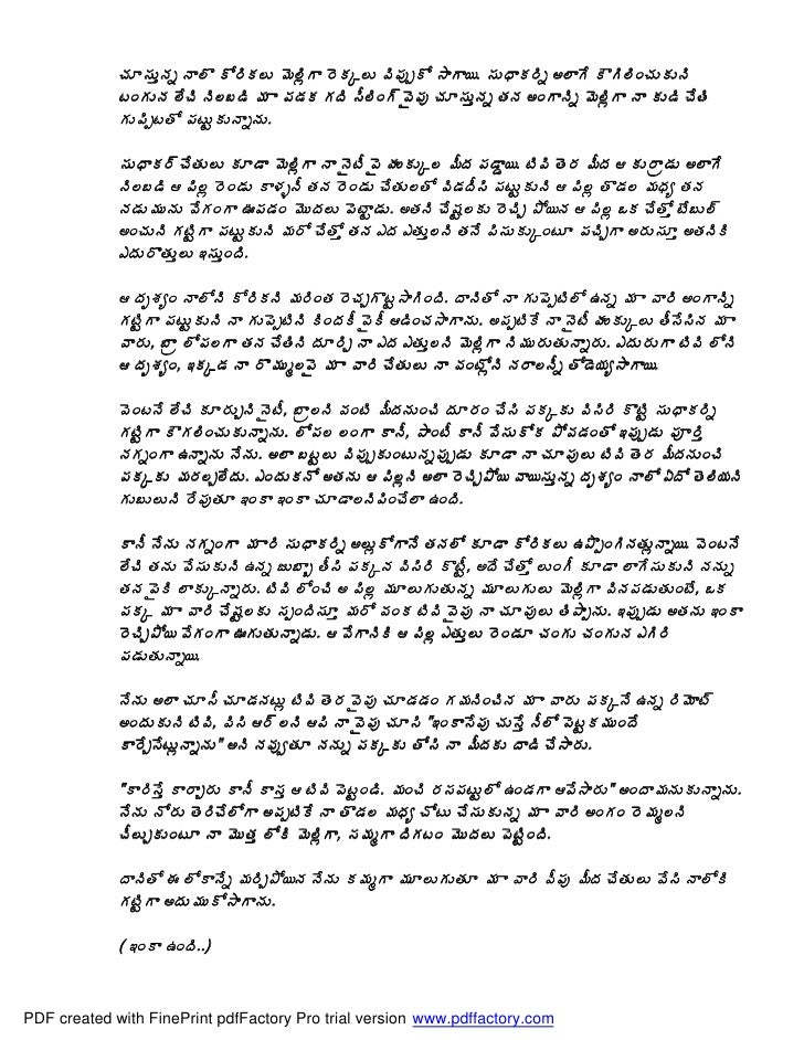 Telugu Sex Story