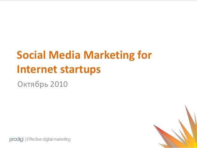 Social Media Marketing for Internet startups Октябрь 2010
