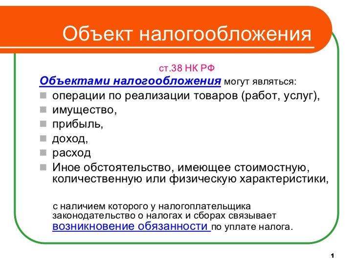 Объект налогообложения                     ст.38 НК РФОбъектами налогообложения могут являться: операции по реализации то...