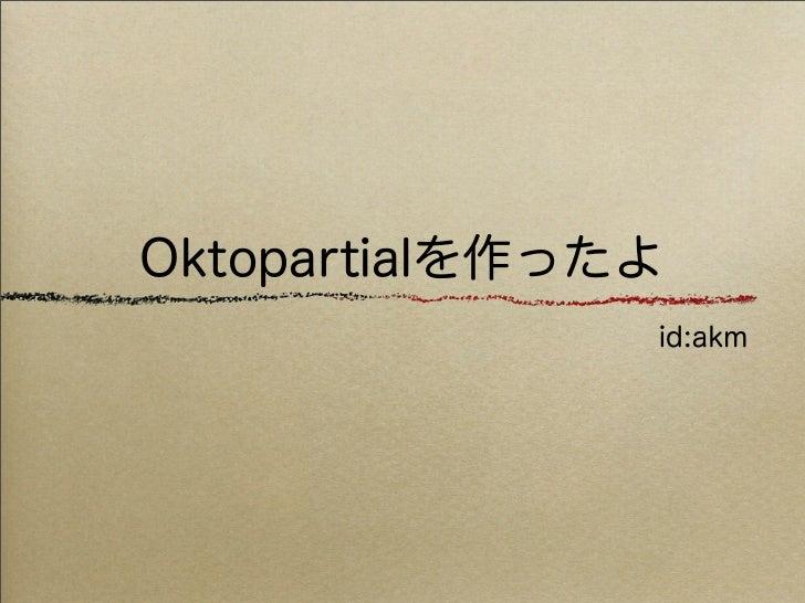 Oktopartialを作ったよ               id:akm