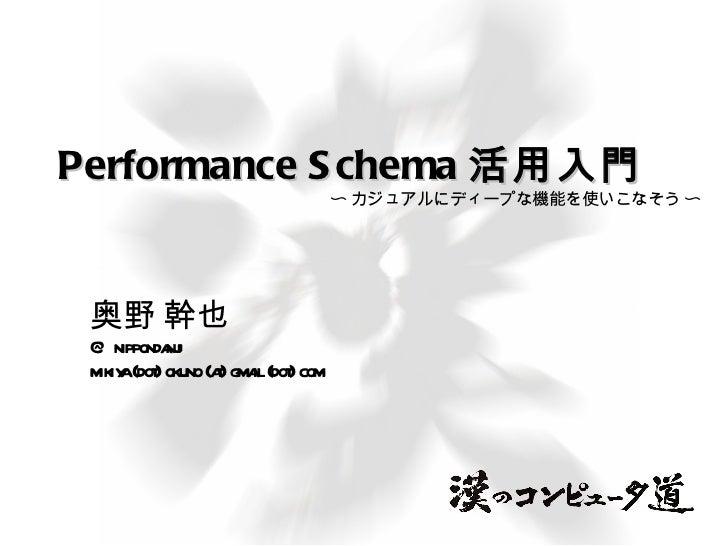 Performance Schema @ MySQL Casual #2