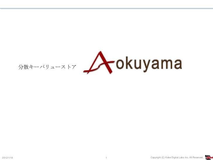 分散キーバリューストア2012/1/18                 1   Copyright (C) Kobe Digital Labo Inc. All Reserved.