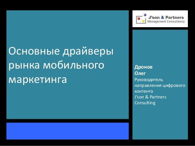 Основные драйверырынка мобильного    Дронов                    Олегмаркетинга          Руководитель                    нап...