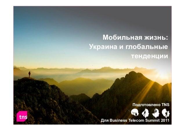 Мобильная жизнь: Украина и глобальные тенденции Подготовлено TNS Для Business Telecom Summit 2011