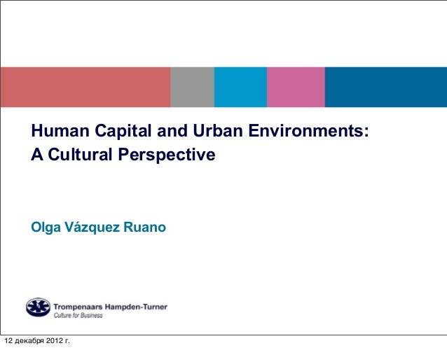 Human Capital and Urban Environments:       A Cultural Perspective       Olga Vázquez Ruano12 декабря 2012г.