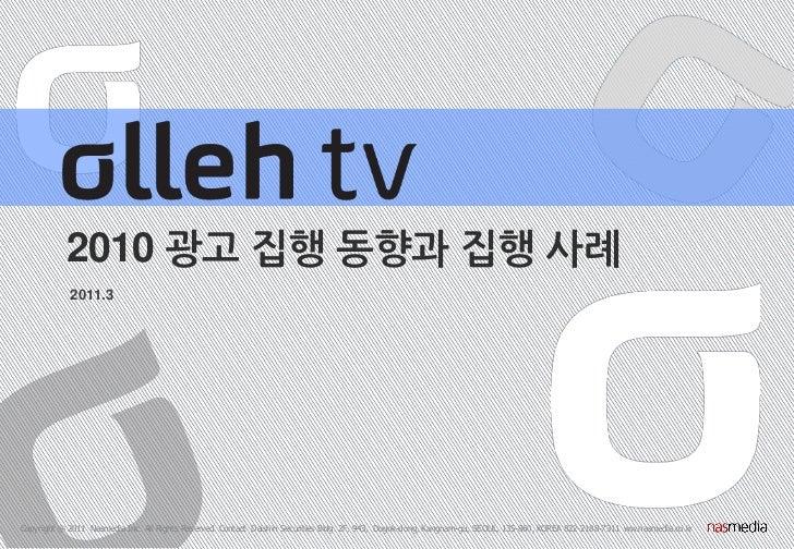 2010 광고 집행 동향과 집행 사례            2011.3Copyright ® 2011 Nasmedia Inc. All Rights Reserved. Contact Daishin Securities Bldg....