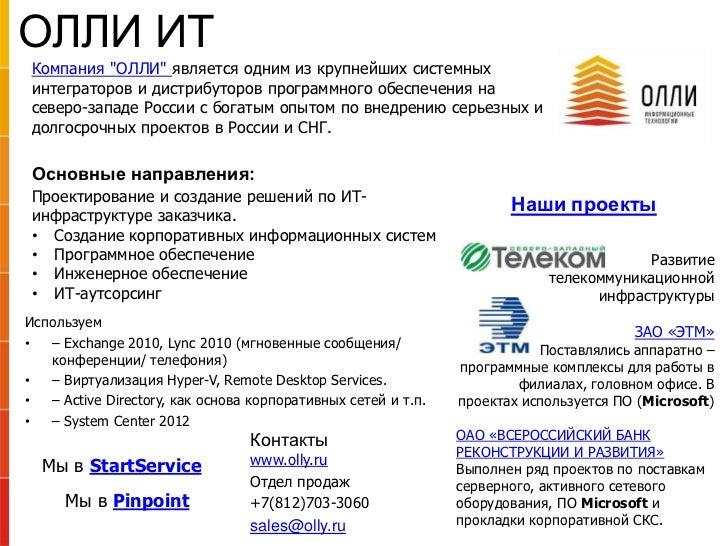"""ОЛЛИ ИТКомпания """"ОЛЛИ"""" является одним из крупнейших системныхинтеграторов и дистрибуторов программного обеспечения насевер..."""