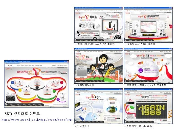 ;  중국 로밍 신청자  SMS100 건 무료증정 ;  올림픽 게임하기 ;  응원 메시지 문자로 보내기 ;  올림픽  UCC 만들어 올리기 ;  중국에서 보내는 실시간 기사 즐기기 ;  퍼즐 맞추기 http://www....