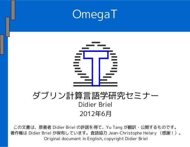 OmegaT プレゼンテーション 2012