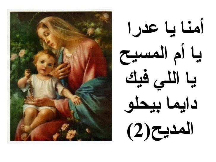 أمنا يا عدرايا أم المسيحيا اللي فيكدايما بيحلو المديح)2(