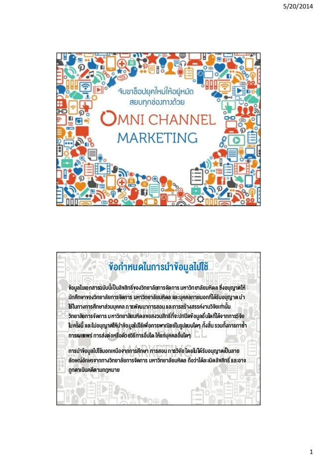Omni  multi channel marketing