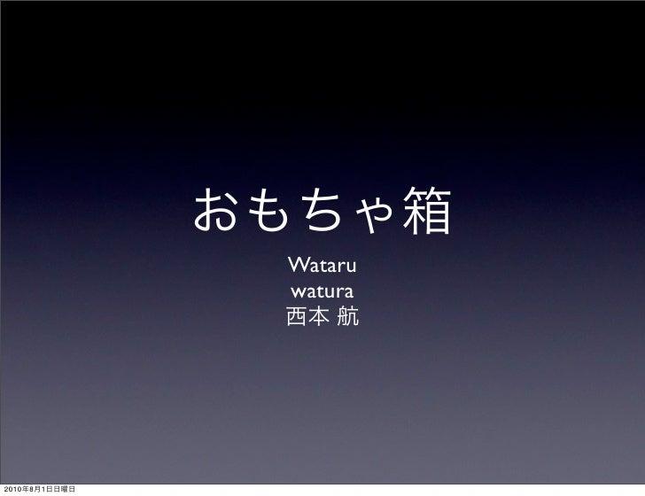 Wataru                watura     2010   8   1