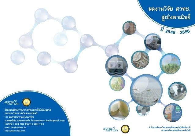 NSTDA Products 2549 - 2556