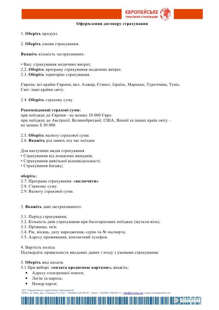 Инструкция (украинская версия)