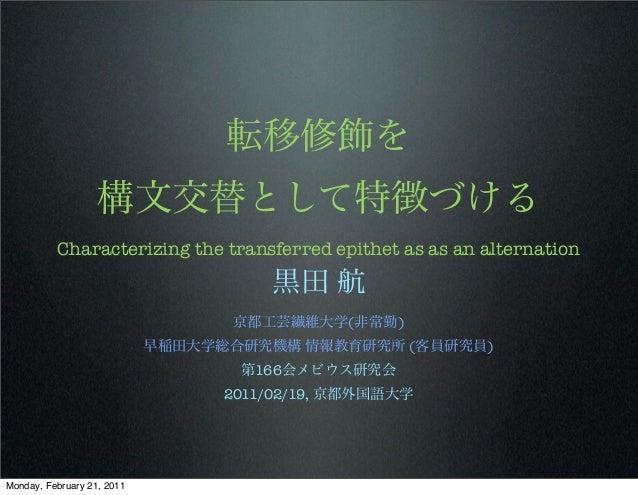 転移修飾を                   構文交替として特徴づける          Characterizing the transferred epithet as as an alternation                 ...