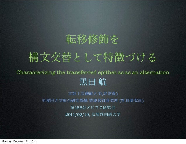 Characterizing transferred epithet as alternation
