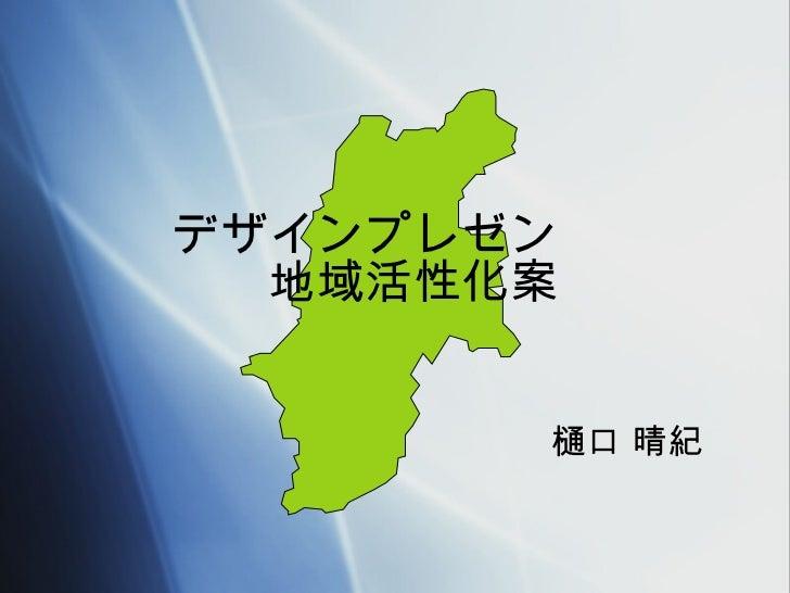 デザインプレゼン地域活性化案 樋口 晴紀