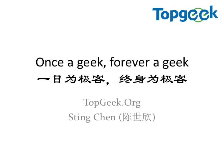 Once a geek, forever a geek