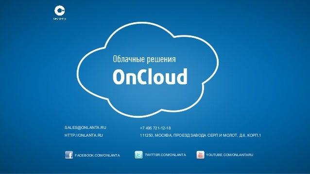 облачные решения   OnСloud