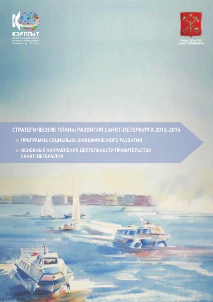 ПРОГРАММА СОЦИАЛЬНО-ЭКОНОМИЧЕСКОГО РАЗВИТИЯ                   САНКТ-ПЕТЕРБУРГА НА 2012-2014      ПРОГРАММА СОЦИАЛЬНО-ЭКОНО...