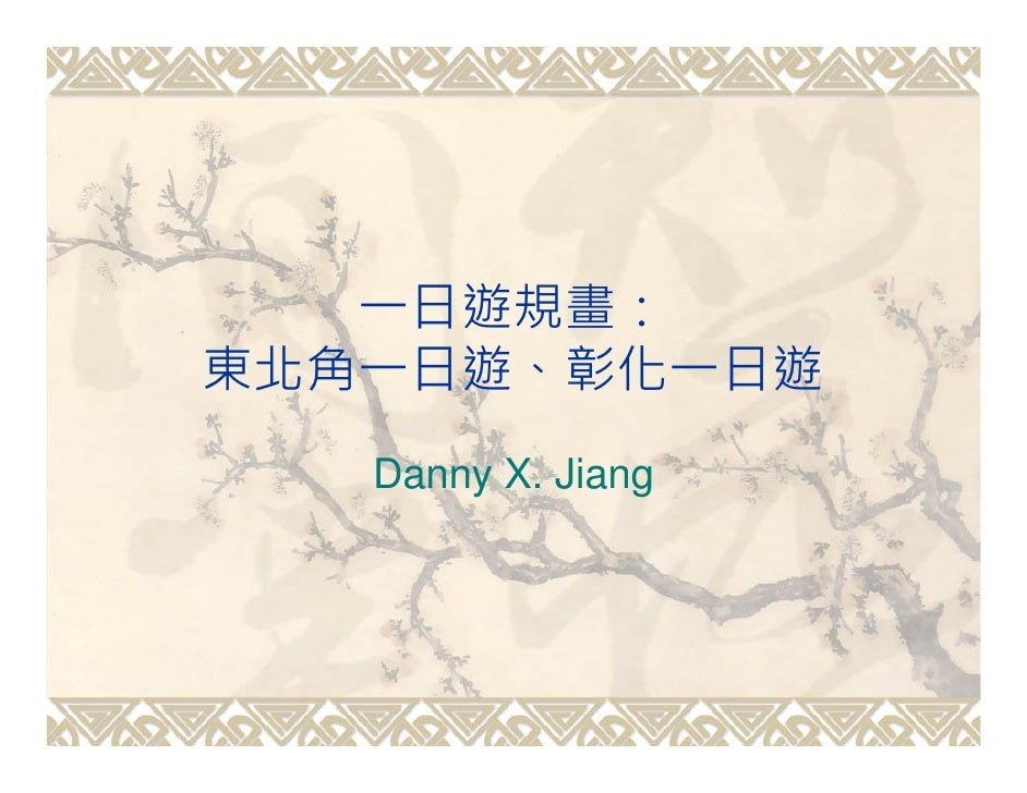 一日遊規畫: 東北角一日遊、彰化一日遊    Danny X. Jiang