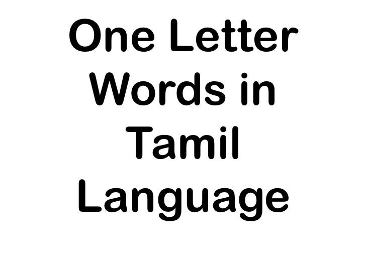 One letter words in tamil language