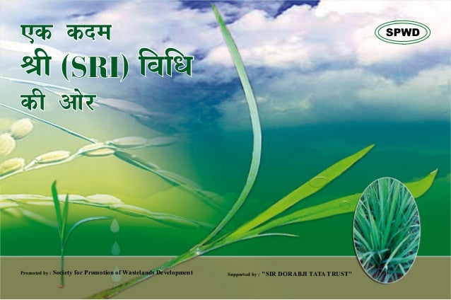 """,d dneJh (SRI) fofèkdh vksjPromoted by : Society   for Promotion of Wastelands Development   Supported by :   """"SIR DORABJI..."""
