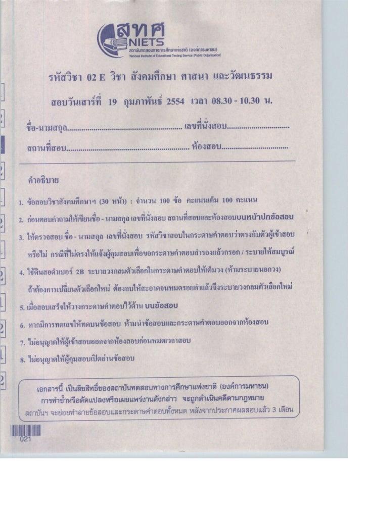 ข้อสอบ O-NET สังคมศึกษา ม.6 ปี 54