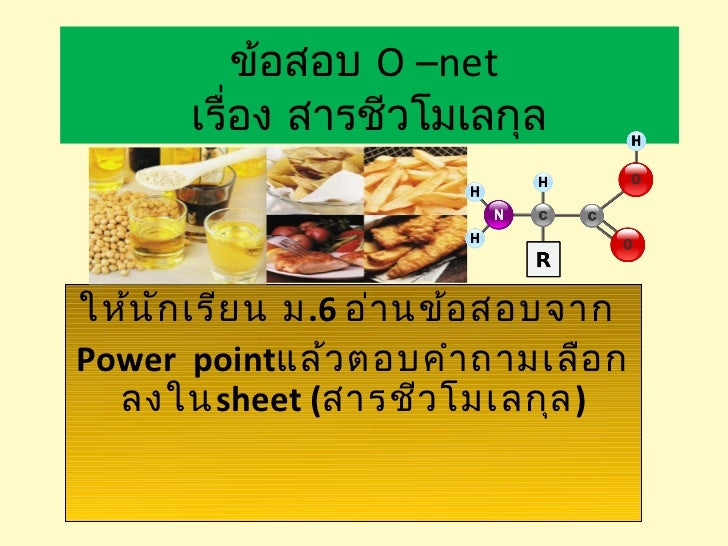 Onet 120825092320-phpapp01