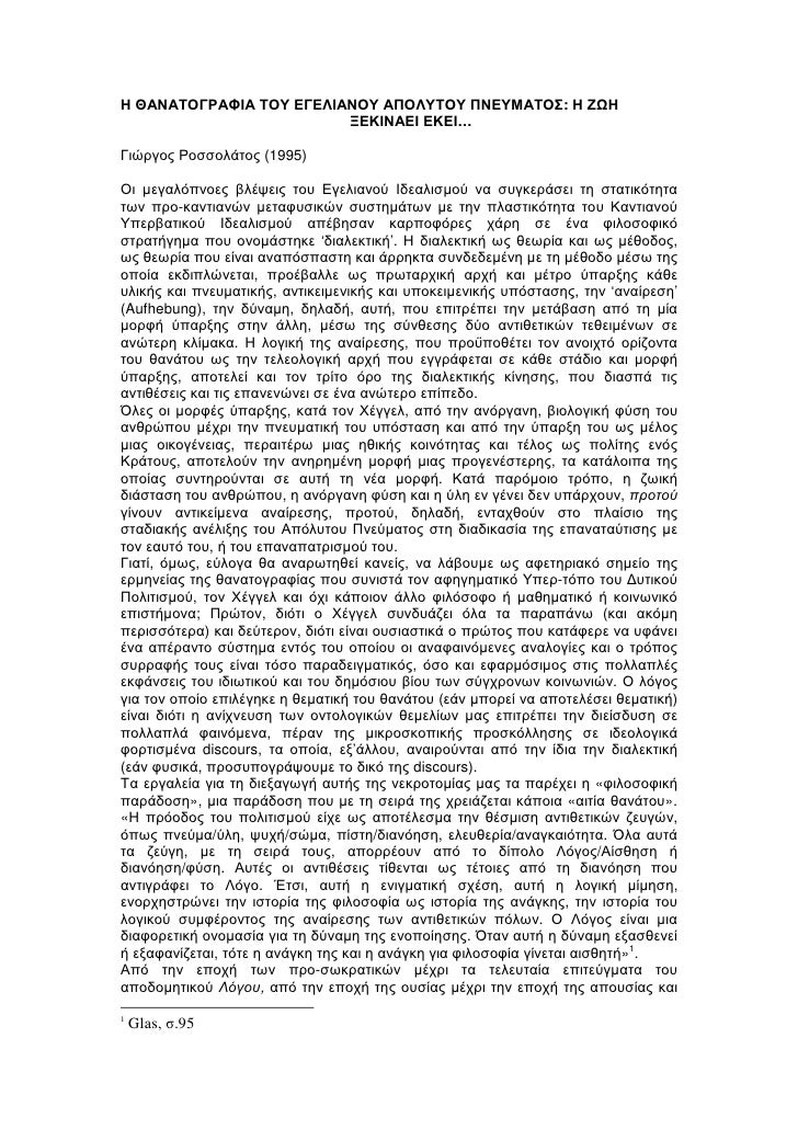 Η ΘΑΝΑΤΟΓΡΑΦΙΑ ΤΟΥ ΕΓΕΛΙΑΝΟΥ ΑΠΟΛΥΤΟΥ ΠΝΕΥΜΑΤΟΣ: Η Ζ Η                          ΞΕΚΙΝΑΕΙ ΕΚΕΙ…  Γιώργος Ροσσολάτος (1995) ...