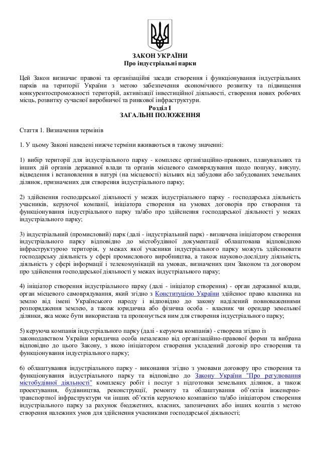 On industrial parks_ukr