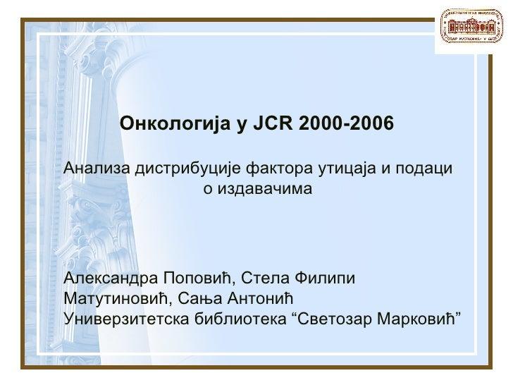 ONKOLOGIJA U  JOURNAL CITATION REPORTS 2000-2006:  ANALIZA DISTRIBUCIJE IMPACT FAKTORA I PODACI O IZDAVAČIMA