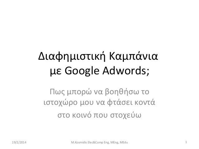 Διαφημιστική Καμπάνια με Google Adwords; Πως μπορώ να βοηθήσω το ιστοχώρο μου να φτάσει κοντά στο κοινό που στοχεύω 19/2/2...