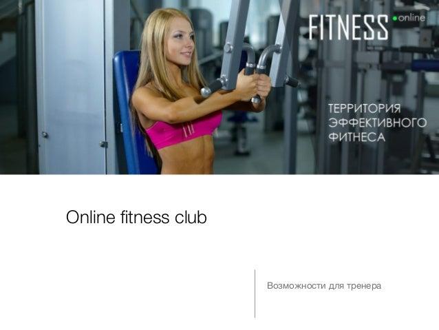 Online fitness club Возможности для тренера