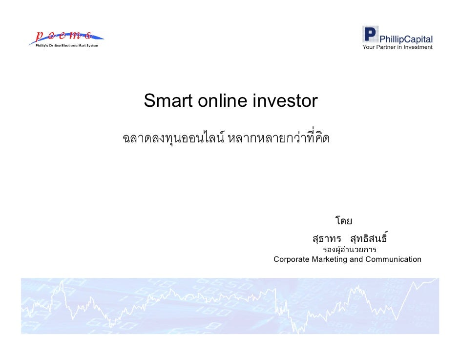 Smart online investorฉลาดลงทุนออนไลน์ หลากหลายกว่าทีคิด                                       โดย                         ...