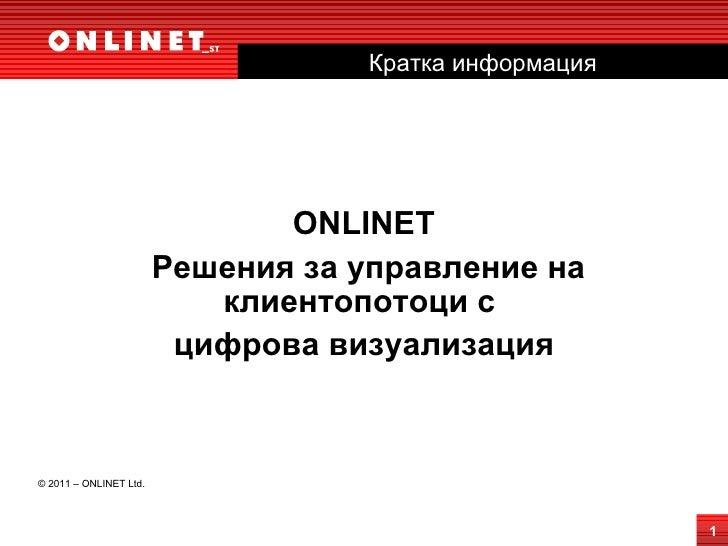 Onlinet introduction bg_2010