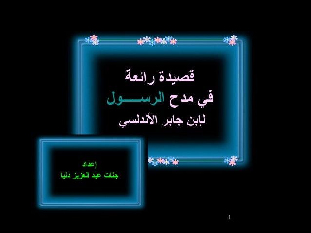 1 قصيدةرائعة فيمدحالرســـــول لإالدندلس جابر بني إعداد ددنيا العزيز عبد جنات