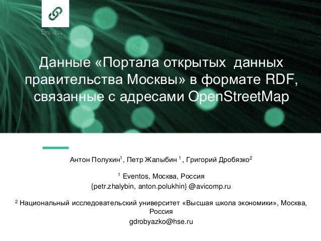Данные «Портала открытых данных правительства Москвы» в формате RDF, связанные с адресами OpenStreetMap  Антон Полухин1, П...
