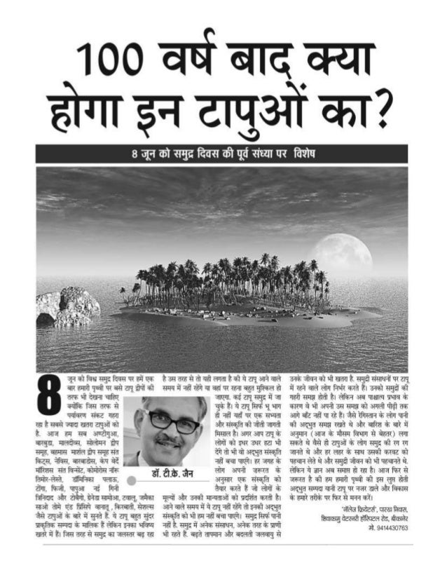 on world ocean day article for island countries in hindi
