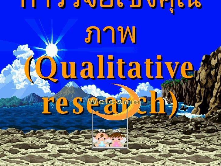 การวิจัยเชิงคุณภาพ ( Qualitative research )