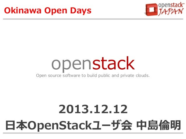 Okinawa Open Days - OpenStack Overview