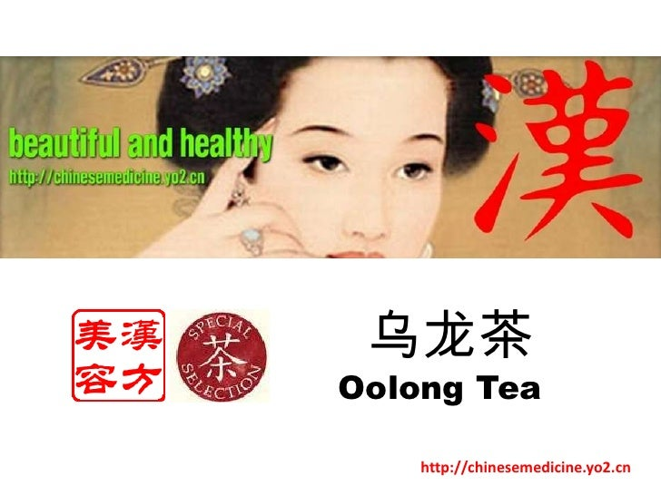 乌龙茶<br />Oolong Tea <br />http://chinesemedicine.yo2.cn<br />