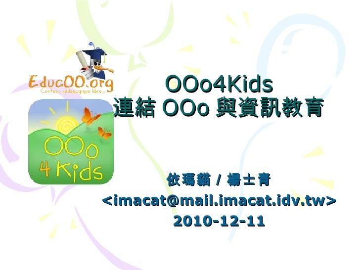 OOo4Kids 連結OOo與資訊教育 依瑪貓/楊士青 <imacat@mail.imacat.idv.tw> 2010-12-11