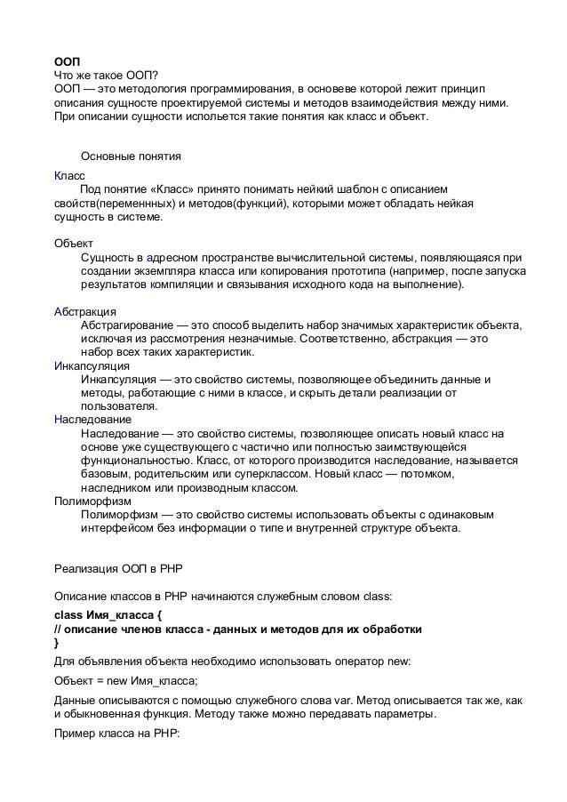 Solit 2014, ООП, Соловей Василий